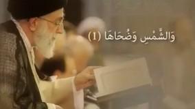 تلاوت بسیار زیبای قرآن امام خامنه ای