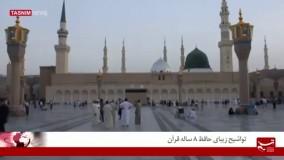 تواشیح زیبای حافظ ۸ ساله قرآن