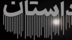 من حسین را گُم کرده ام-داستان شب ۳۱۱ - محمد امین چیتگران
