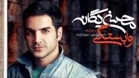 وابستگی- محسن یگانه