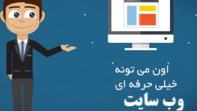 موشن گرافیک معرفی وب سایت پونیشا