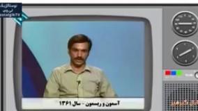 اجرای متفاوت ایرج طهماسب (آقای مجری) در برنامه کودک دهه شصت و در بحبوحه جنگ تحمیلی  عراق
