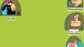 انیمیشنِ «دیرین دیرین» در وَصفِ اُستادیت و هُنرمَندیتِ استاد «محمدرضا شجریان»
