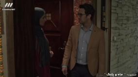 سریال ماه و پلنگ قسمت 21 (پانزدهم آذر)