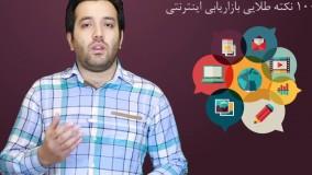 معرفی دوره ۱۰۰ نکته طلایی بازاریابی اینترنتی