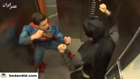 دوربین مخفی خنده دار سوپرمن و بتمن در آسانسور ؛ واکنش مردم در مقابل این اتفاق دیدنی است!