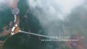 طولانی ترین و مرتفع ترین پل شیشه ای جهان در چین