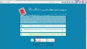 ساخت ایمیل موقت در ایمیل موجی - انتخاب آدرس دلخواه