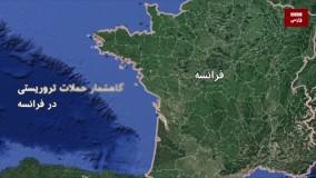 گاهشمار حملات تروریستی در فرانسه
