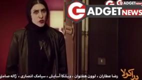 تیزر جدید فیلم دراکولا - فیلم جدید رضا عطاران