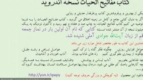 شبکهما - دانلود فیلم - کتاب مفاتیح الحیات نسخه اندروید