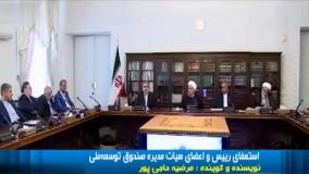 قربانی جدید فیش های حقوقی؛کل اعضای صندوق توسعه ملی!