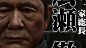 تریلر بازی Yakuza 6