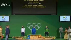 مراسم اهدای مدال طلای وزنه برداری به سهراب مرادی (المپیک ریو 2016)