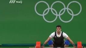 مهار وزنه ۱۸۶ کیلوگرم توسط محمدرضا براری در یک ضرب (المپیک ریو 2016)