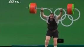 بهداد سلیمی موفق به مهار وزنه دوضرب نشد و از رقابت ها کنار رفت (المپیک ریو 2016)
