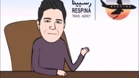Respina-ParvizPoone