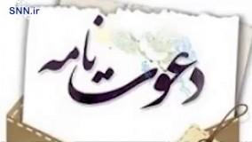 دکتر سلام روحانی و وزرا و مسئولین  را به چالش دعوت کرد