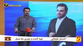 انتقاد شدید احسان علیخانی از انتشار خبر مرگش توسط مجری ورزشی تلویزیون