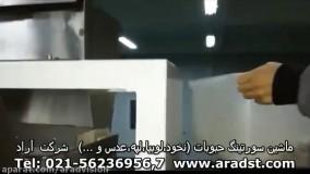 ماشین سورتینگ حبوبات ( نخود، لوبیا، عدس، ماش و ...)   شرکت مهندسی علم و فن آراد