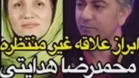 """""""بیست ساله قربون صدقه من نرفته"""" بازی حقیقت و شجاعت محمدرضا هدایتی و تلفن به همسرش"""