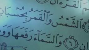 سوره الرحمن با صدای حنانه خلفی