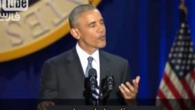آخرین سخنرانی اوباما بعنوان رئیس جمهور آمریکا