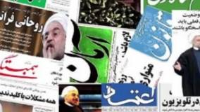 لشکرکشی روحانی برای انتخابات 96