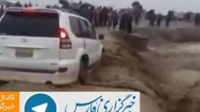 لحظهای مرگبار که سیلِ سیستان و بلوچستان ماشین و خانواده را با خودش برد/فارس