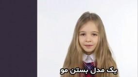 یک مدل بستن موبرای دختر بچه ها