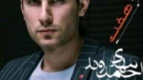 Mehdi Ahmadvand - Rooberah (Saate 7 Album 2017)
