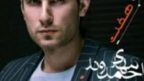 Mehdi Ahmadvand - Saate 7 Full Album (2017)