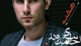 Mehdi Ahmadvand - Saate 7 (Saat 7 Album 2017)