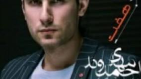 Mehdi Ahmadvand - Bia Bia (Saate 7 Album 2017)