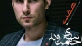 Mehdi Ahmadvand - Dota Chatr (Saate 7 Album 2017)