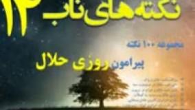 ارتباط بین کار نیک و روزی حلال – نکته های ناب14