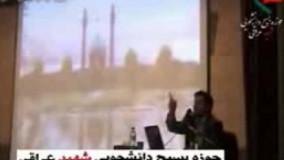 گرفتن حق الناس از شهید / رائفی پور (نبینید پشیمون میشید)
