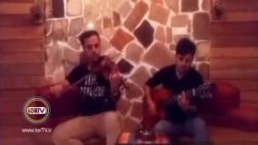 اجرای آهنگ دعوتی شروین پناهی با گیتار و ویولن