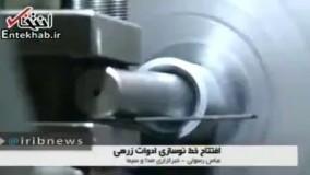 فیلم/ رونمايي از توپ 155 ميليمتري عاشورا توسط نیروی زمینی ارتش
