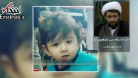 صوت/ روایت دادستان رشت از جزییات مرگ فجیع اهورا ۲.۵ ساله