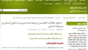 دانلود مقالات انگلیسی ترجمه شده مدیریت منابع انسانی و سرمایه انسانی