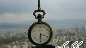 کوک کن ساعت خویش