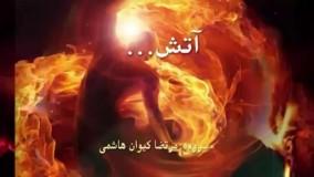 شعر آتش...