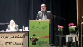 سخنرانی استاد مرتضی کیوان هاشمی