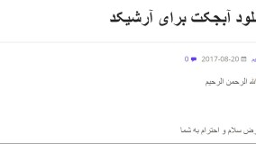 http://mi12.loxblog.com/post/179 : لینک-دانلود مجموعه آبجکت آرشیکد