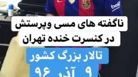 ناگفته های مسی و پرستش در کنسرت خنده تهران...
