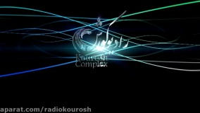 آرم استیشن رادیو کورش