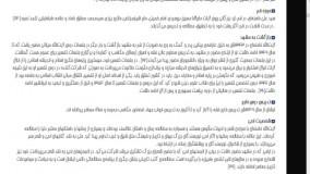 نگاهی گذرا به زندگینامهی حضرت آیتاللهالعظمی سید علی حسینی خامنهای