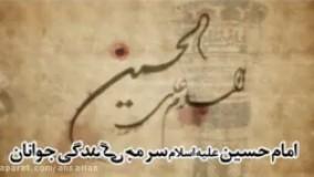 امام حسین علیه سلام سر مشق زندگی جوانان
