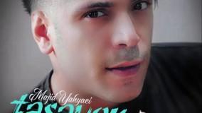 آهنگ جدید مجید یحیایی - تصور